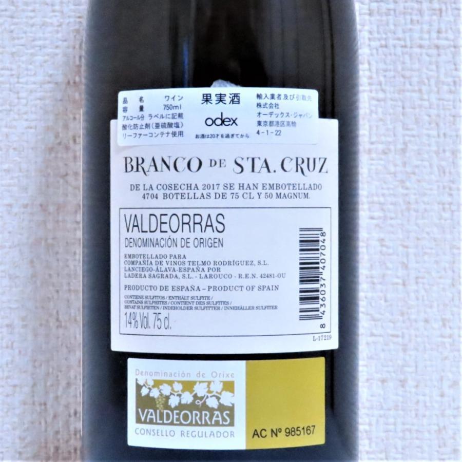 \20%OFFクーポン有/ 白ワイン (スペイン・辛口) 『ブランコ・デ・サンタ・クルス 2017 テルモ・ロドリゲス』 父の日 2021 プレゼント ギフト おすすめ|syungen-sakaya|09