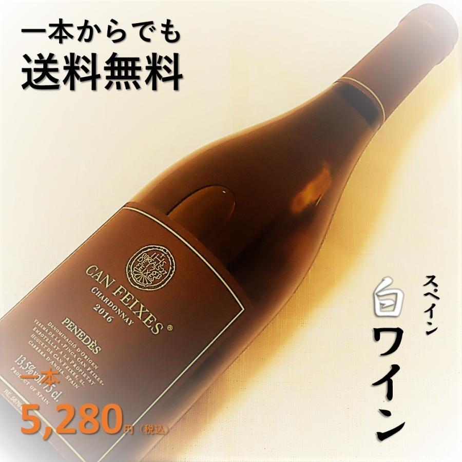 \20%OFFクーポン有/ 白ワイン (スペイン・辛口) 『カン・フェイセス シャルドネ 2016』 プレゼント ギフト おすすめ syungen-sakaya