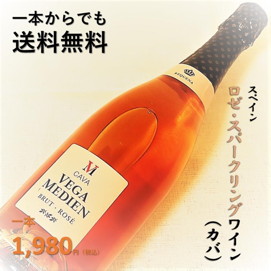 \20%OFFクーポン有/ スパークリングワイン cava カバ (辛口) 『ベガ・メディエン ブリュット・ロゼ NV』 父の日 2021 プレゼント ギフト おすすめ syungen-sakaya