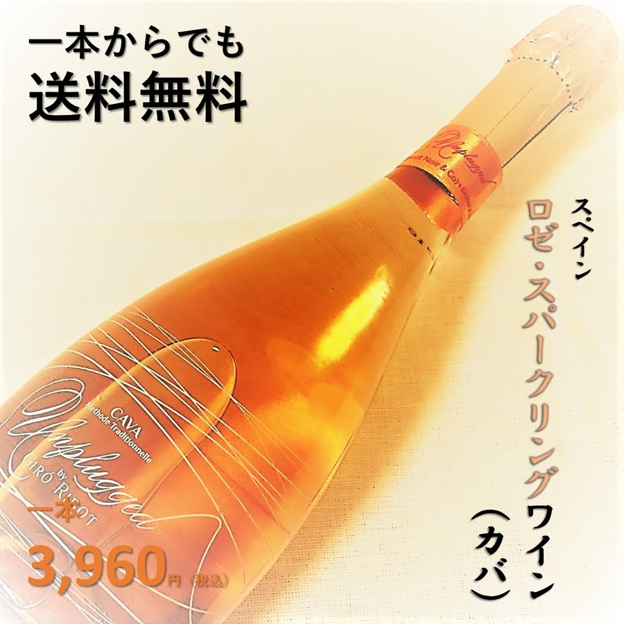 \20%OFFクーポン有/ スパークリングワイン cava カバ (辛口) 『アンプラグド レセルバ ブリュット・ロゼ 2015』 父の日 2021 プレゼント ギフト おすすめ syungen-sakaya
