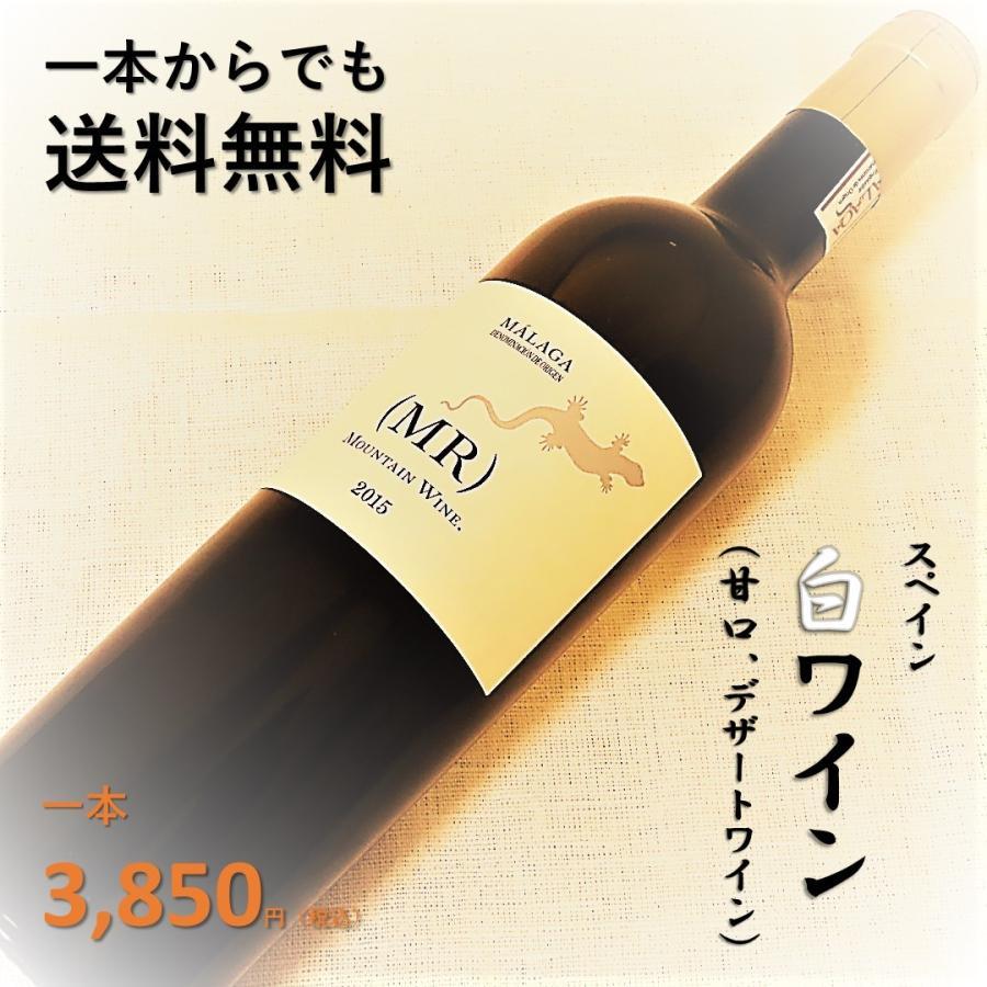 \20%OFFクーポン有/ 白ワイン (スペイン・甘口・デザートワイン) 『エメエレ 2015 テルモ・ロドリゲス』 父の日 2021 プレゼント ギフト おすすめ|syungen-sakaya