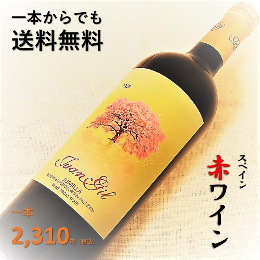 \20%OFFクーポン有/ 赤ワイン (スペイン・フルボディ) 『4(クアトロ)メセス 桜(SAKURA)ラベル 2019 ファン・ヒル』 父の日 2021 プレゼント おすすめ syungen-sakaya