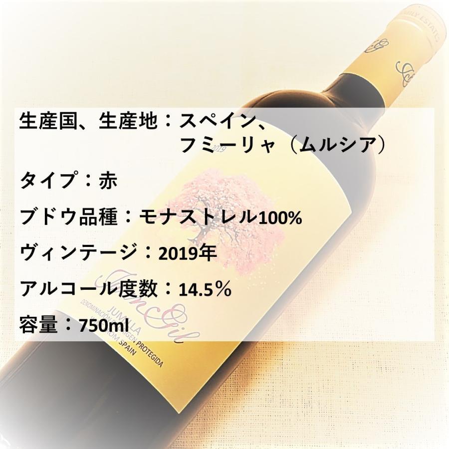 \20%OFFクーポン有/ 赤ワイン (スペイン・フルボディ) 『4(クアトロ)メセス 桜(SAKURA)ラベル 2019 ファン・ヒル』 父の日 2021 プレゼント おすすめ syungen-sakaya 02