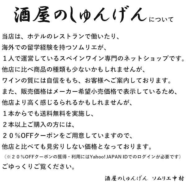 \20%OFFクーポン有/ 赤ワイン (スペイン・フルボディ) 『4(クアトロ)メセス 桜(SAKURA)ラベル 2019 ファン・ヒル』 父の日 2021 プレゼント おすすめ syungen-sakaya 12