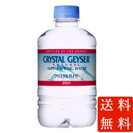 クリスタルガイザー ミネラル 310ml 24本 大塚食品 水 ケース販売 本州のみ送料無料 syurakushop