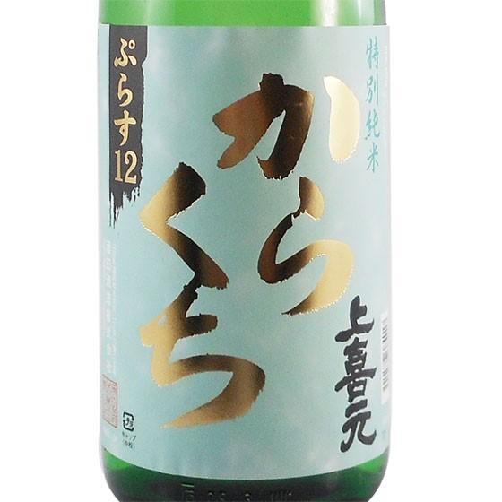 ホワイトデー ギフト 日本酒 上喜元 特別純米 からくち +12 1800ml 山形県 酒田酒造|syurakushop