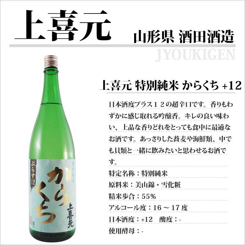 ホワイトデー ギフト 日本酒 上喜元 特別純米 からくち +12 1800ml 山形県 酒田酒造|syurakushop|04