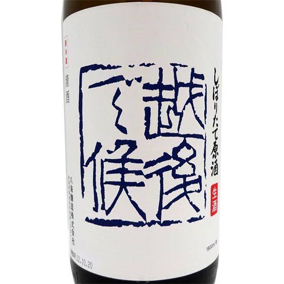 父の日 酒 ギフト 日本酒 八海山 しぼりたて原酒 越後で候 青越後 1800ml クール便 新潟県|syurakushop