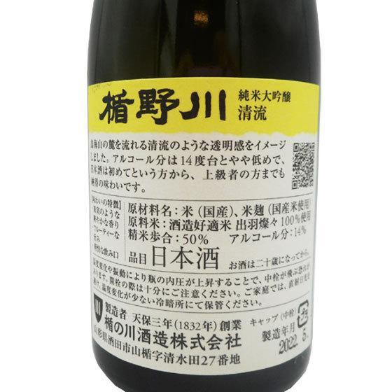 父の日 プレゼント 日本酒 楯野川 純米大吟醸 清流 300ml 12本セット|syurakushop|04