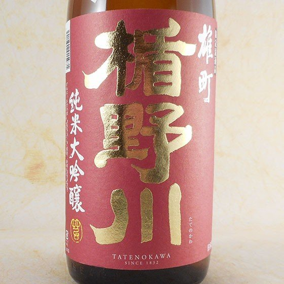 母の日 ギフト 日本酒楯野川 純米大吟醸 雄町 1800ml 山形県 楯の川酒造|syurakushop