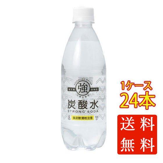 母の日 ギフト 友桝飲料 強炭酸水 500ml 24本 ペットボトル 佐賀県 炭酸水 ケース販売|syurakushop