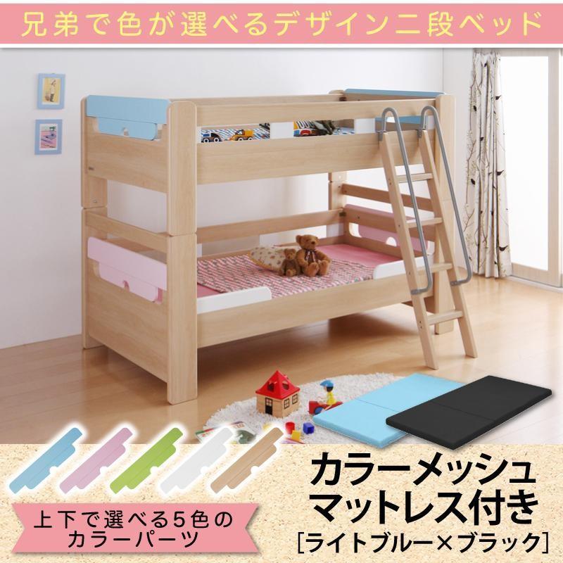 兄弟で色を選べる二段ベッド いろと いろと イロト カラーメッシュマットレス付き(ライトブルー×ブラック)