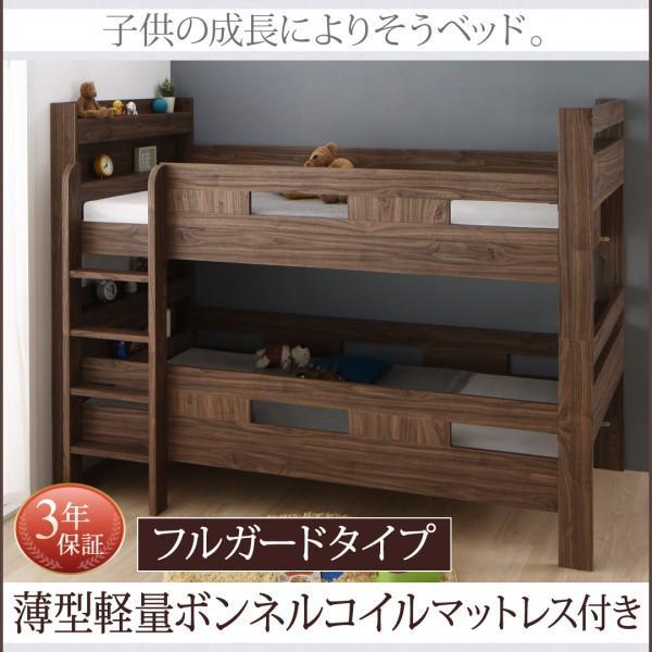 2段ベッド 2段ベッド 二段ベッド 天然木 コンパクト 分割式 キングサイズ ベッド マットレス付き 薄型軽量ボンネルコイル フルガード ワイドK200 Whentoss