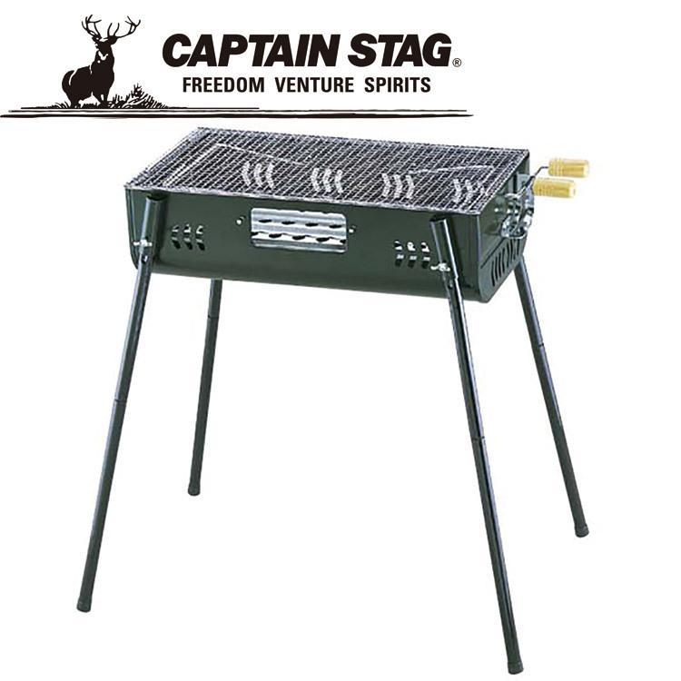 CAPTAIN STAG キャプテンスタッグ グリルマスター バーベキューコンロ 5段階調節機能付 M6459