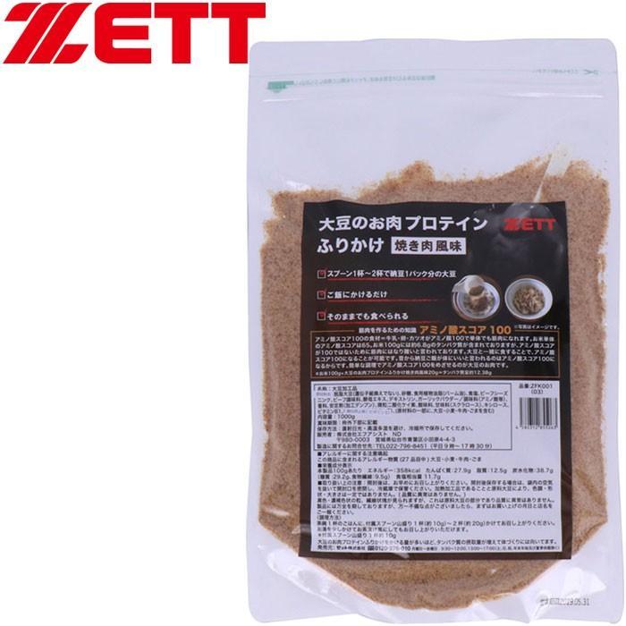 ゼット ゼットプロテイン 大豆のお肉プロテインふりかけ 1kg ZFK001-03|szone