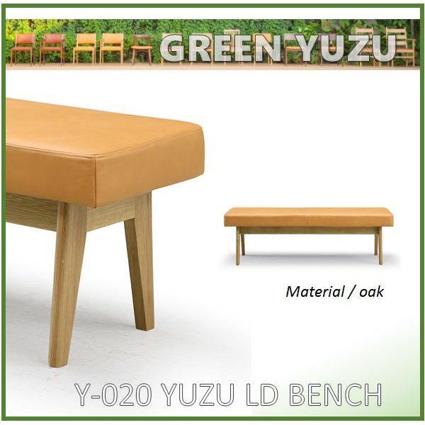kamk150301シリーズ 緑 YUZU YUZU LD BENCH Y-020    ソファー/イス/リビング //北欧/カフェ/アジアン/和/風/OUTLET/モダン/レトロ//