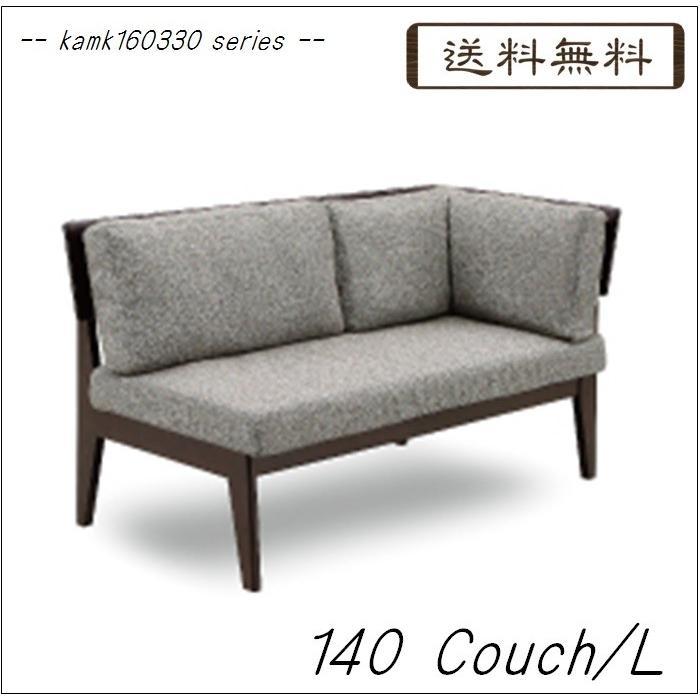 kamk160330シリーズ 140カウチ/L(幅1400mm)    ダイニング 食卓 イス 椅子 ソファー  //北欧/カフェ/和/風/OUTLET/セール/モダン//
