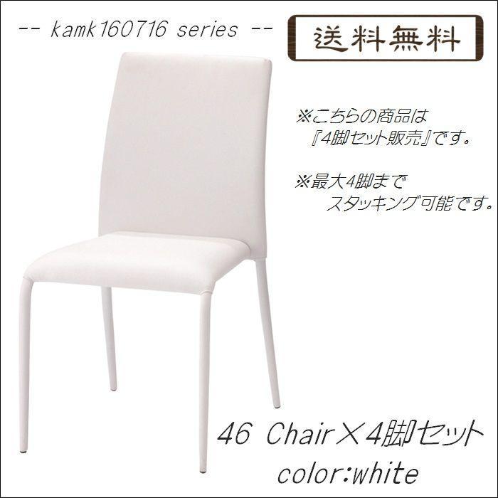 kamk160716シリーズ 46チェアー×4脚セット ホワイト色     食卓/イス/リビング/ダイニング  //北欧/カフェ/和/風/OUTLET/セール//
