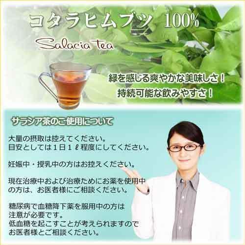 サラシア茶 スリランカ産 神の恵み茶 さわやか美味しいコタラヒムの葉 3g×30包 お得な3袋 サラシアレティキュラータ 血糖値 中性脂肪 便秘 腸活 免疫力|t-herb|19