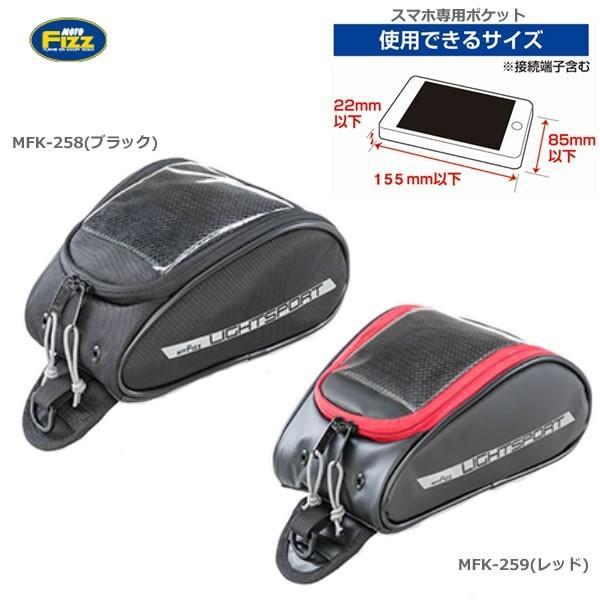 TANAX タナックス ライトスポルトタンクバッグ 格安店 MFK-258 MFK-259 日本未発売 ブラック レッド