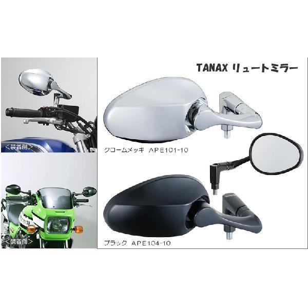 TANAX 授与 タナックス スーパーセール ナポレオン APE-104-10 APE-101-10 リュートミラー