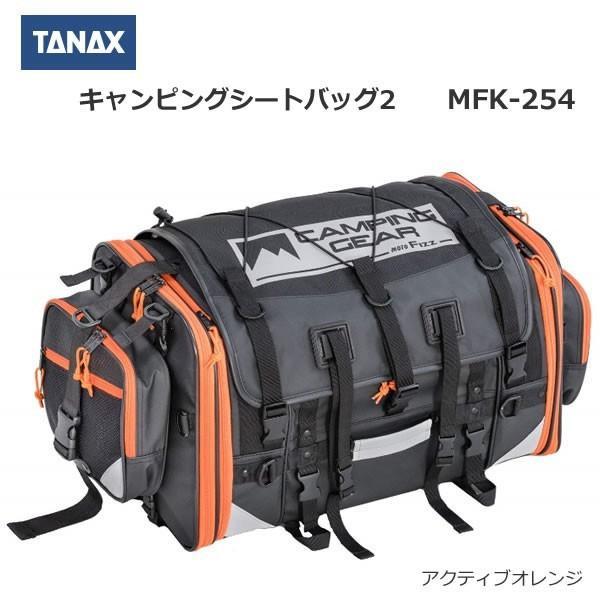 TANAX タナックス キャンピングシートバッグ2 送料無料激安祭 ☆最安値に挑戦 MFK-254 アクティブオレンジ