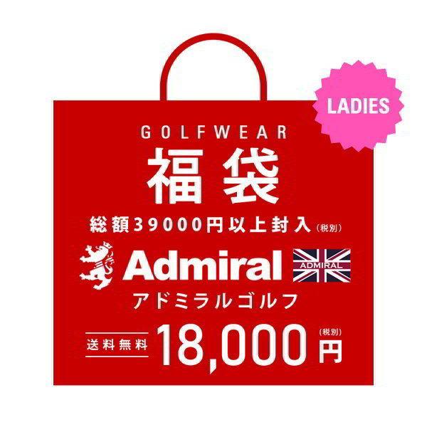 即納 2021年新春福袋 レディース アドミラルゴルフ Admiral Golf 日本正規品 ゴルフウェア admiral-w1-02|t-on ゴルフウェア