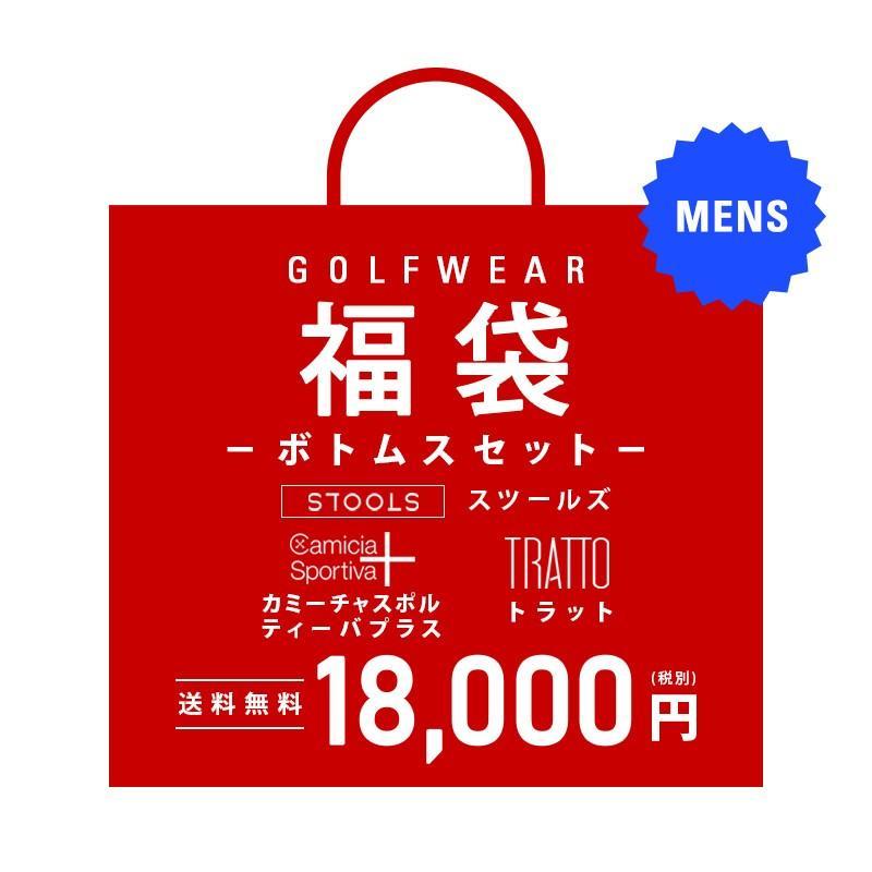 総額6万2千円以上 80%OFF以上 ロングパンツ&ハーフパンツ 3点セット 福袋 ゴルフウエア福袋 スツールズ メンズ福袋 Happy Box Happy Bag ハッピーボックス