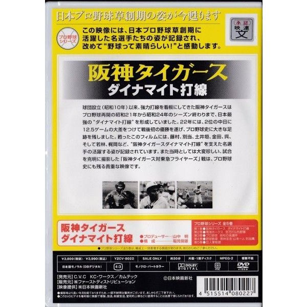 プロ野球DVD 阪神タイガーズ ダイナマイト打線 :base-001:T-Porte ...