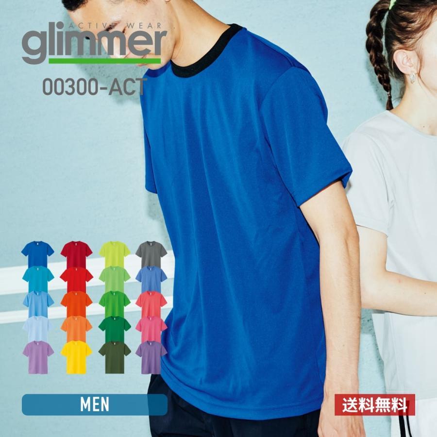 速乾 tシャツ メンズ 無地 セール特別価格 GLIMMER グリマー 4.4オンス ドライ Tシャツ 00300-ACT ユニフォーム など 300act 白 文化祭 運動会 おすすめ特集 スポーツ 送料無料 黒 基本色