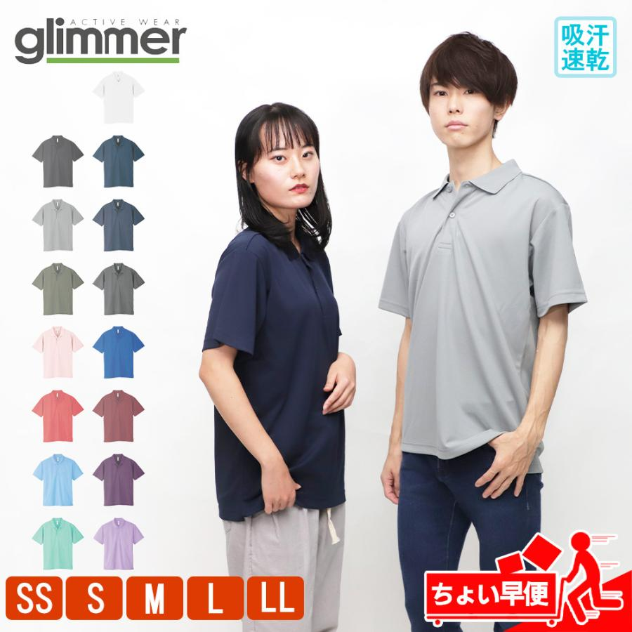 ポロシャツ メンズ 半袖 レディース 無地 吸汗 速乾 グリマー(glimmer) 4.4オンス 00302-ADP 302|t-shrtjp