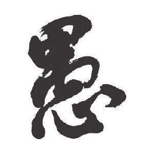 """愚""""書道家が書くかっこいい漢字トレーナー- :tl-kanji-gu-oroka:T-time ..."""