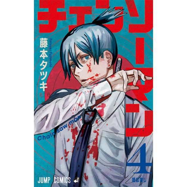 【1〜11巻】チェンソーマン 既刊本 全巻セット 新品|t-tokyoroppongi|05