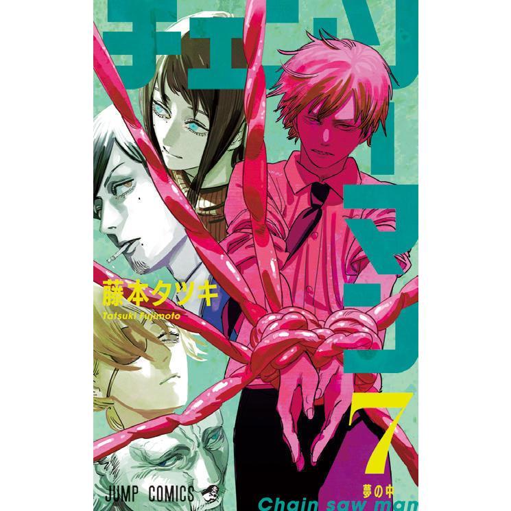 【1〜11巻】チェンソーマン 既刊本 全巻セット 新品|t-tokyoroppongi|08