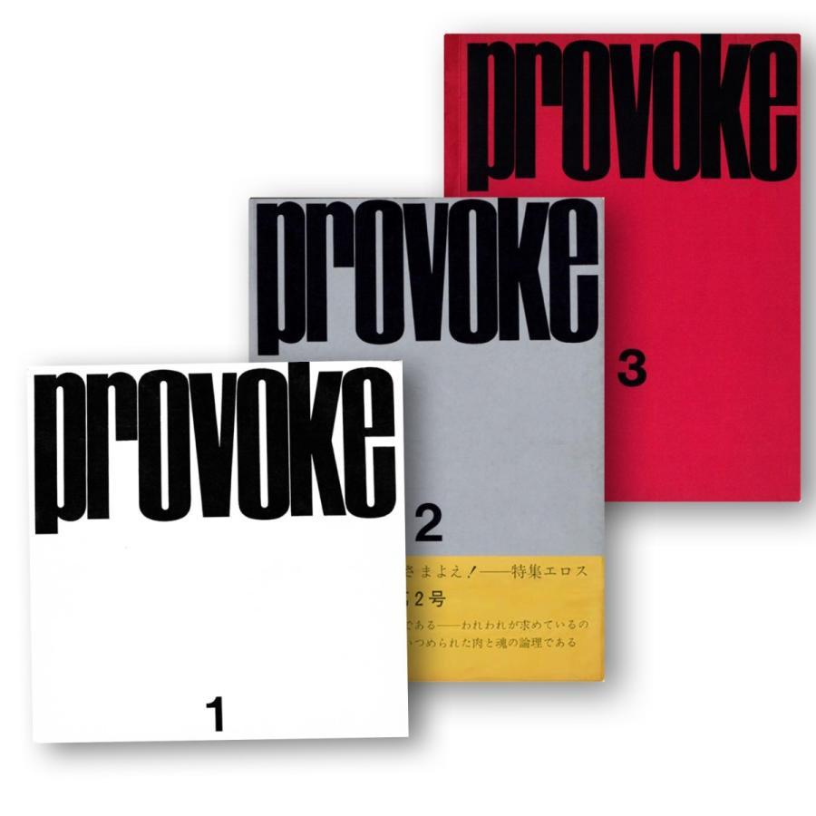 【若干のダメージ有/限定特典付き】プロヴォーク 復刻版 全三巻 二手舎 写真集|t-tokyoroppongi