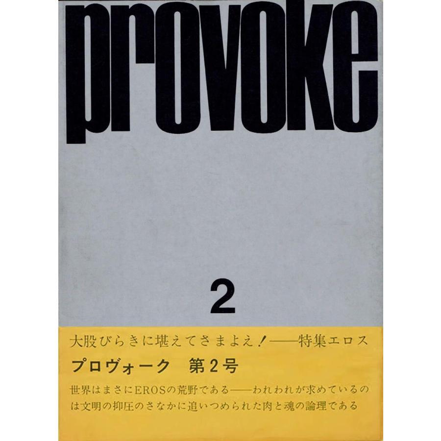 【若干のダメージ有/限定特典付き】プロヴォーク 復刻版 全三巻 二手舎 写真集|t-tokyoroppongi|03