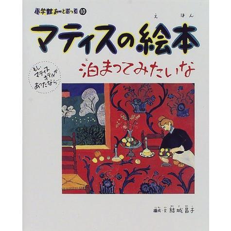 「マティスの絵本 泊まってみたいな―もし、マティスホテルがあったなら… 」 小学館あーとぶっくシリーズ(10) 6歳〜 【絵本はアートの入口だ】 |t-tokyoroppongi