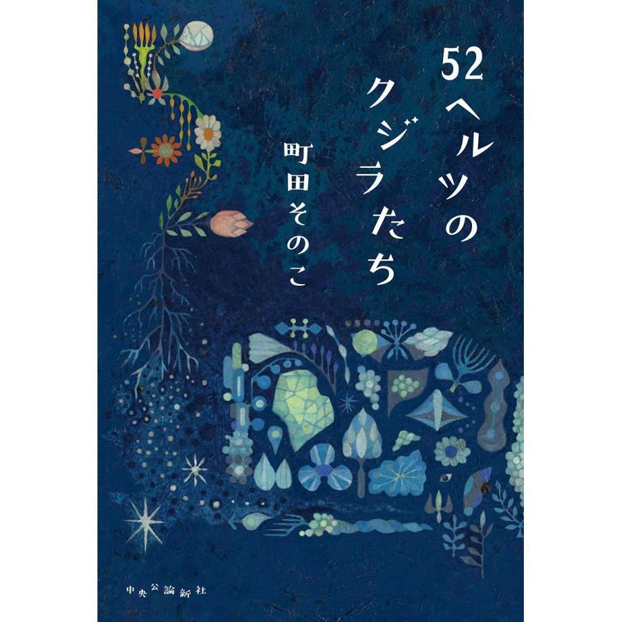 52ヘルツのクジラたち/町田そのこ t-tokyoroppongi