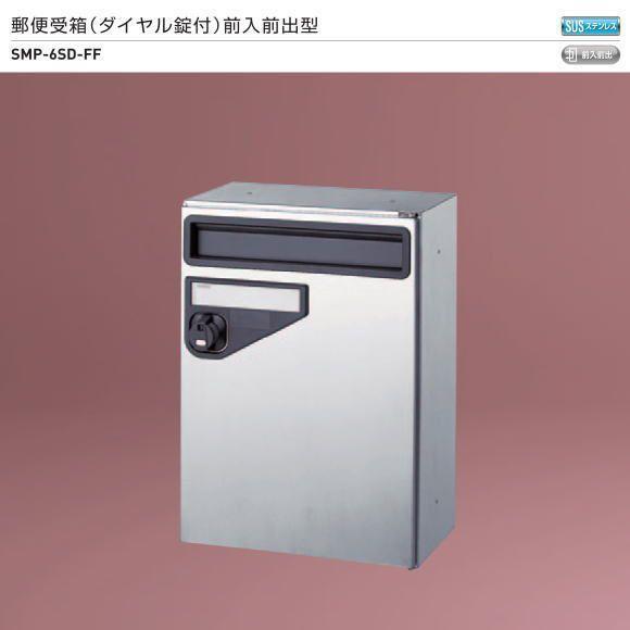 新協和 郵便受箱(ダイヤル錠付)前入前出型 SMP-6SD-FF