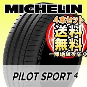 【在庫あり·即納可能】【4本セット】【国内正規品】MICHELIN(ミシュラン) PILOT SPORT 4 205/55R16 94Y XL サマータイヤ パイロットスポーツフォー