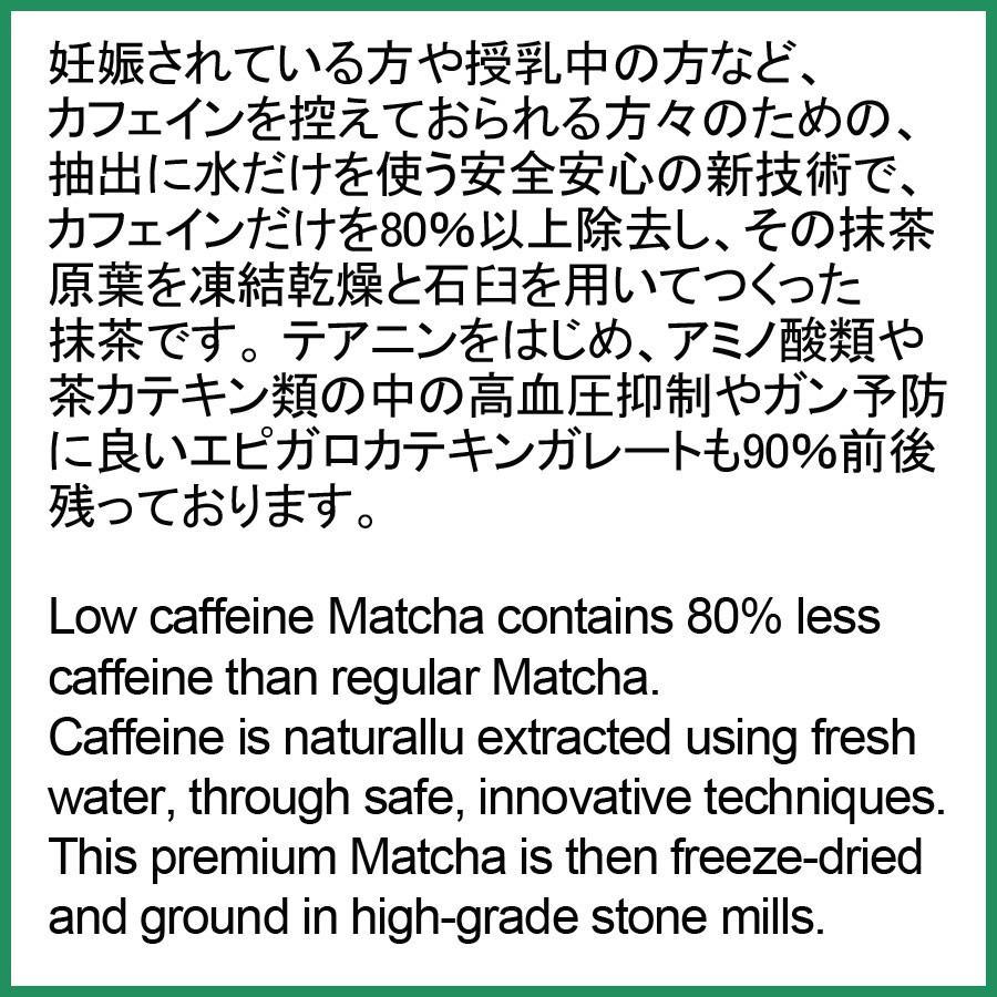 抹茶 カフェ イン