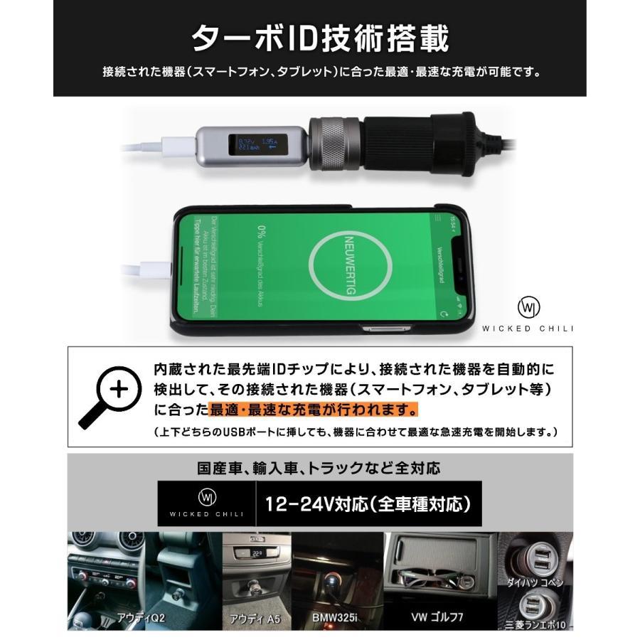 シガーソケット USB 2ポート 車載用 充電器 車 急速 iPhone Android スマホ 12V 24V カーチャージャー 4.8A タブレット Wicked Chili ta-creative 05