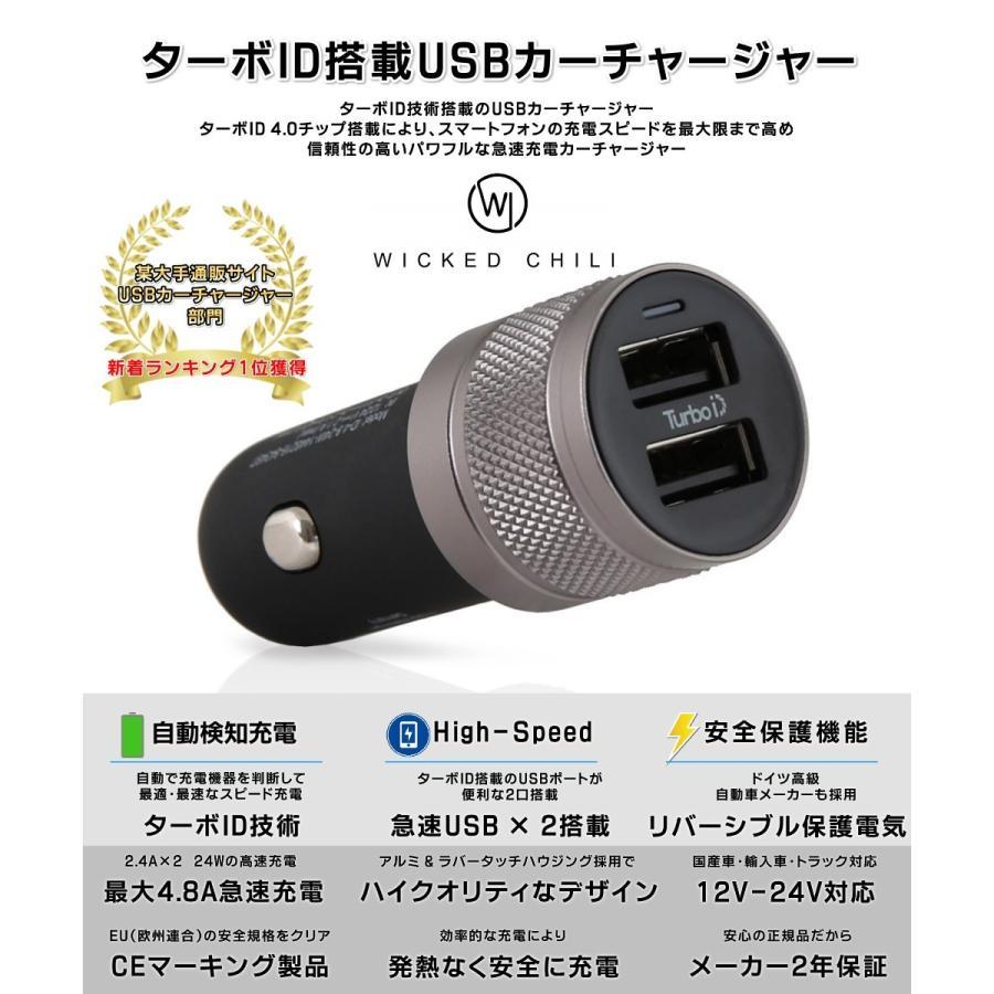 シガーソケット USB 2ポート 車載用 充電器 車 急速 iPhone Android スマホ 12V 24V カーチャージャー 4.8A タブレット Wicked Chili ta-creative 10
