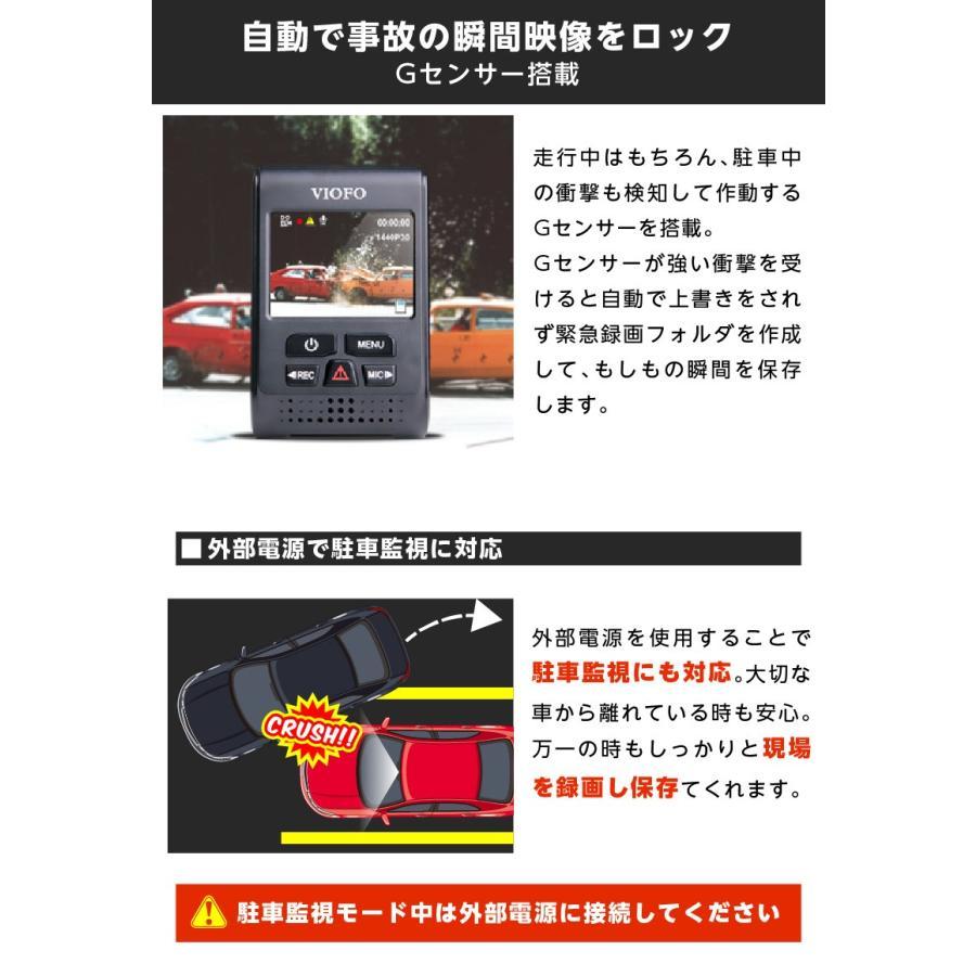 ドライブレコーダー 前後 2カメラ Wi-Fi搭載 GPS WDR SONY製センサー 前後STARVIS 夜間撮影に強い 駐車監視 地デジノイズ対策済み VIOFO A129 Duo|ta-creative|14