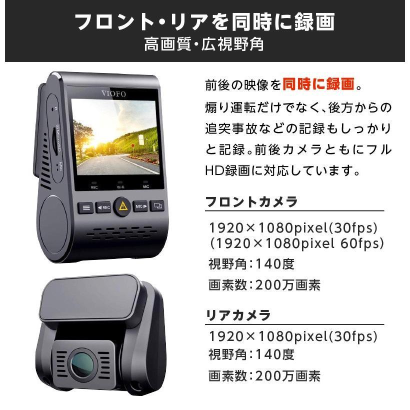 ドライブレコーダー 前後 2カメラ Wi-Fi搭載 GPS WDR SONY製センサー 前後STARVIS 夜間撮影に強い 駐車監視 地デジノイズ対策済み VIOFO A129 Duo|ta-creative|06
