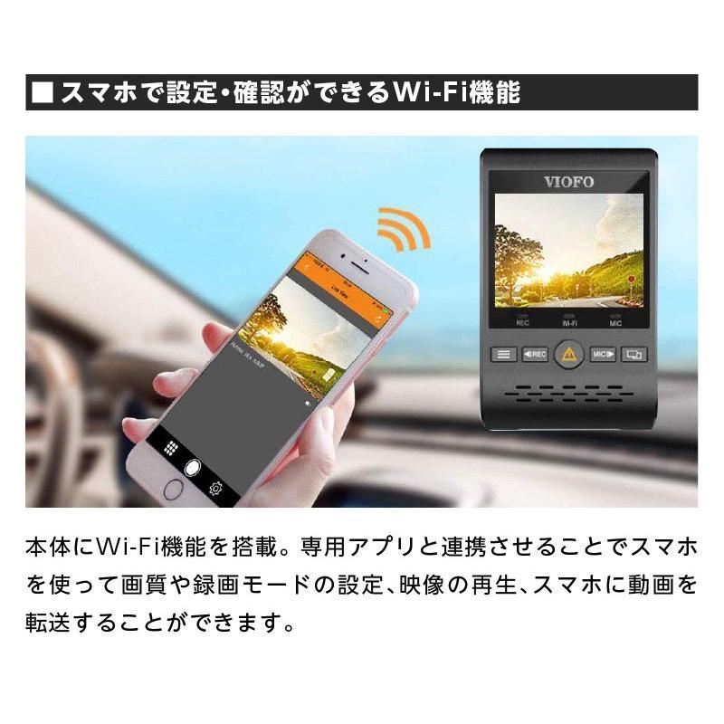 ドライブレコーダー 前後 2カメラ Wi-Fi搭載 GPS WDR SONY製センサー 前後STARVIS 夜間撮影に強い 駐車監視 地デジノイズ対策済み VIOFO A129 Duo|ta-creative|10