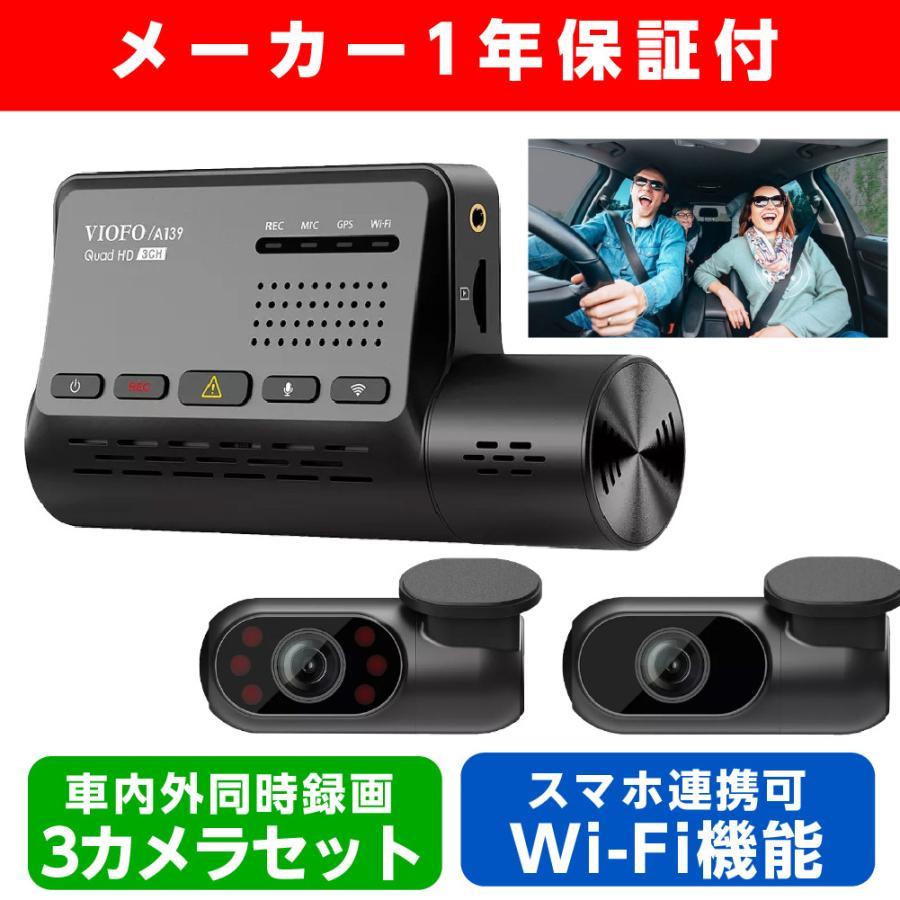 ドライブレコーダー ドラレコ 前後 車内 2カメラ 3カメラ 同時録画 スマホ連携 駐車監視 GPS搭載 夜に強い ノイズ対策済 VIOFO A139|ta-creative