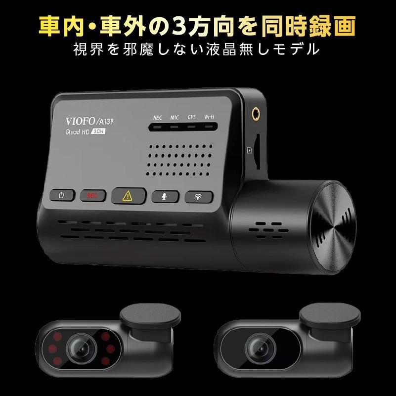 ドライブレコーダー ドラレコ 前後 車内 2カメラ 3カメラ 同時録画 スマホ連携 駐車監視 GPS搭載 夜に強い ノイズ対策済 VIOFO A139|ta-creative|02