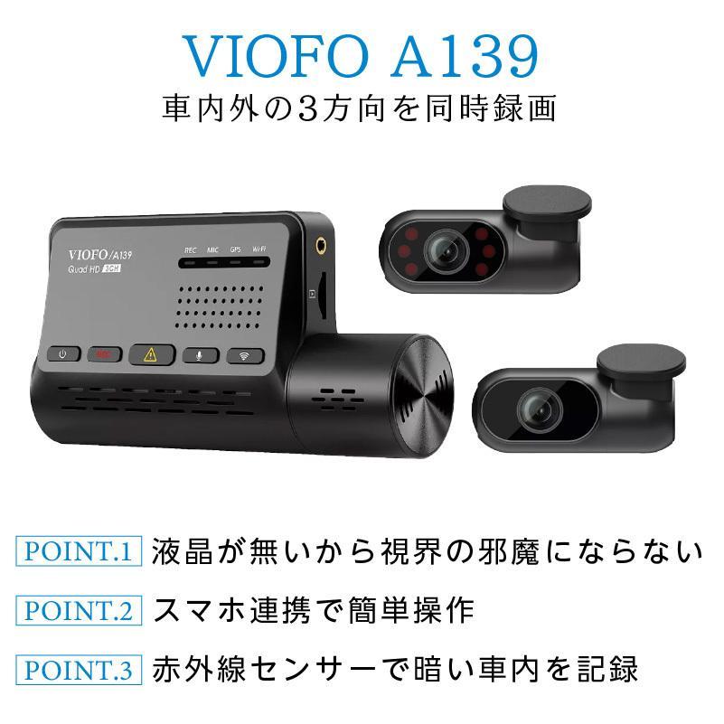 ドライブレコーダー ドラレコ 前後 車内 2カメラ 3カメラ 同時録画 スマホ連携 駐車監視 GPS搭載 夜に強い ノイズ対策済 VIOFO A139|ta-creative|05