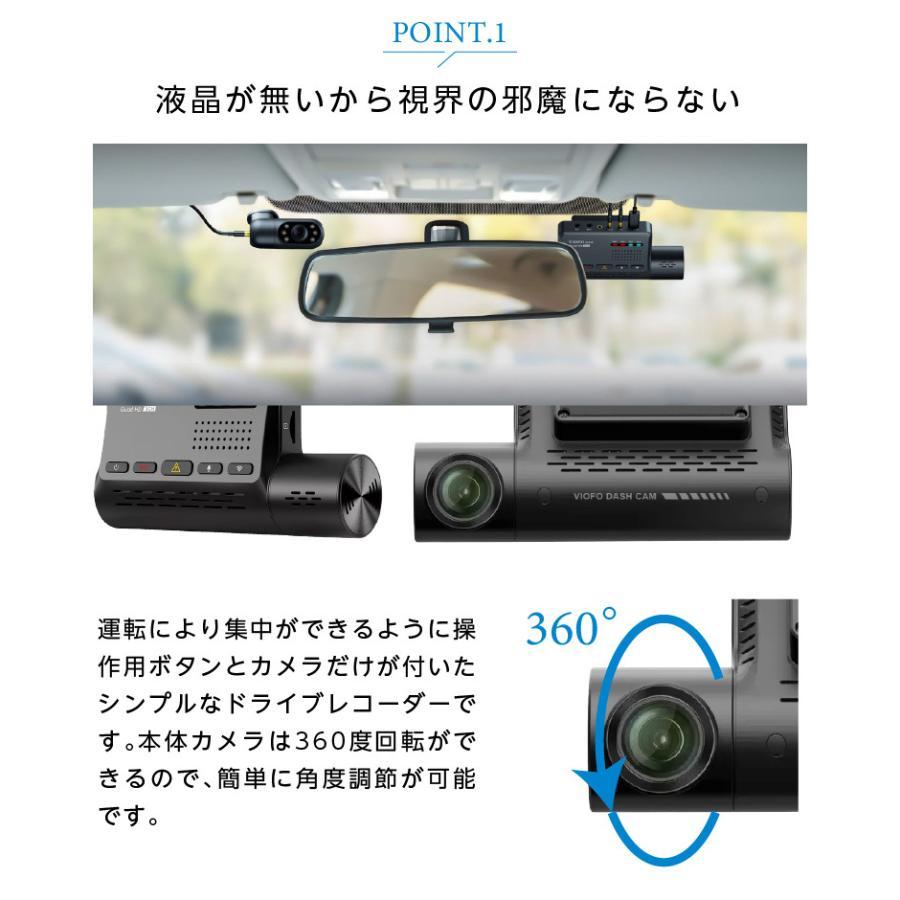 ドライブレコーダー ドラレコ 前後 車内 2カメラ 3カメラ 同時録画 スマホ連携 駐車監視 GPS搭載 夜に強い ノイズ対策済 VIOFO A139|ta-creative|06